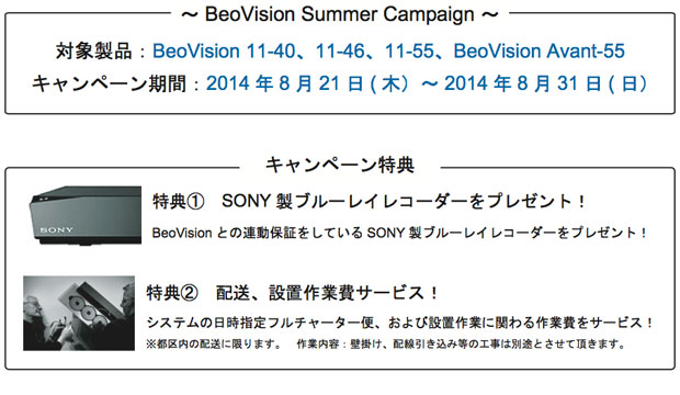 image BeoVision Summer Campaign 2014