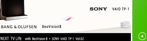 NEXT TV life Vol.02 〜フレキシビリティーとマルチファンクション〜
