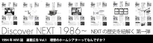 1994年HIVI誌 連載広告Vol.1 イメージ