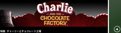 映画 チャーリーとチョコレート工場 サムネイル