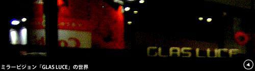 ミラービジョン「GLAS LUCE」の世界 サムネイル