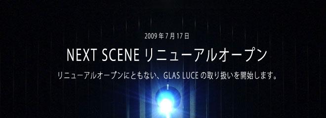 2009年7月17日 NEXT SCENE リニューアルオープン