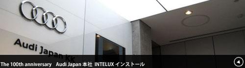 glas-luce_audi-japan_thumb