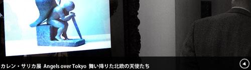 カレン・サリカ展 Angels over Tokyo 舞い降りた北欧の天使たち サムネイル