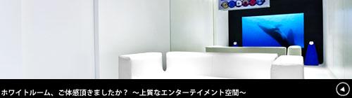 ホワイトルーム、ご体感頂きましたか?  ~上質なエンターテイメント空間~  Bang&Olufsen 六本木