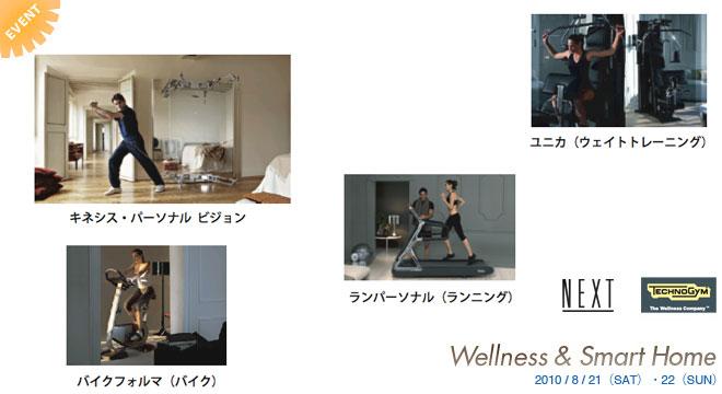 wellness-smarthome
