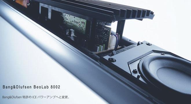 Bang&Olufsen BeoLab8002 ICEパワーアンプ イメージ