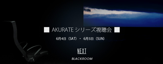 image / news-event AKURATE シリーズ視聴会