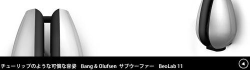 Bang & Olufsen  サブウーファー  BeoLab 11  サムネイルイメージ