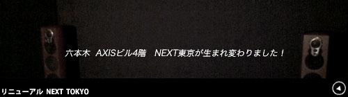 magazine_next-tokyo サムネイル