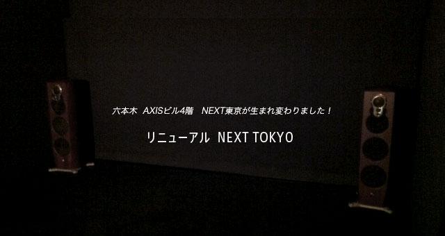 magazine_next-tokyo_a