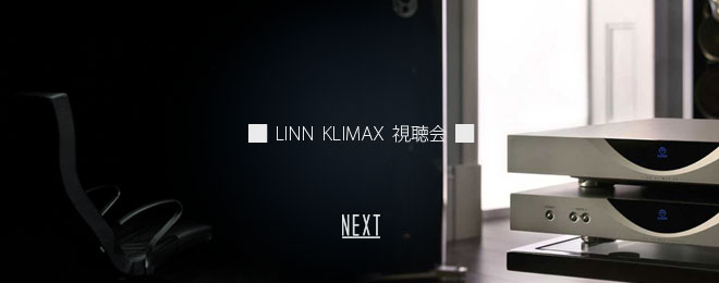 LINN 最高峰  KLIMAXシリーズ  視聴会を終えて