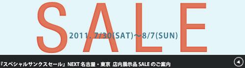 news-2011-sale_thumb