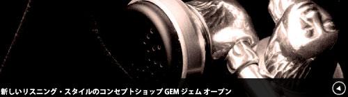 news_gem-サムネイル