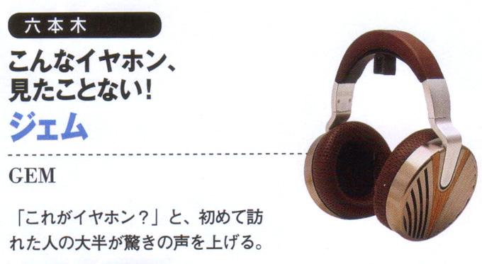 GEM が PEN 10/1号 No.299 で紹介されました イメージ