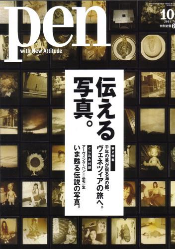 PEN 10/1号 No.299