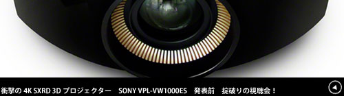 news_vpl-vw1000es
