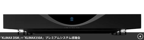 thumbnail 「KLIMAX DSM」+「KLIMAX350A」プレミアムシステム視聴会