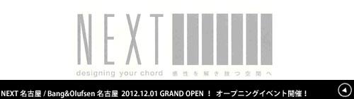 thumb NEXT名古屋 / Bang&Olufsen名古屋  2012.12.01 GRAND OPEN オープニングイベント開催!