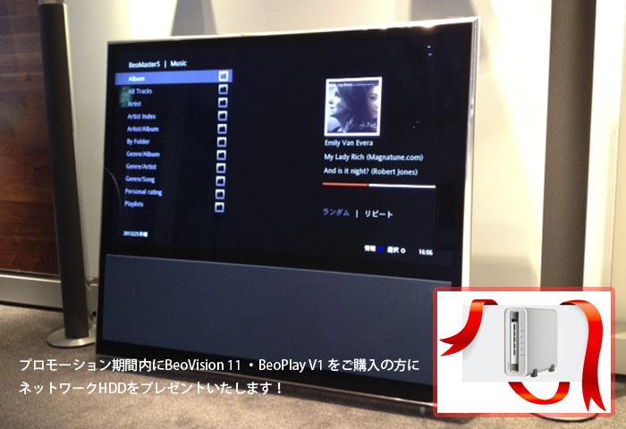 image BeoVsion を音楽プレーヤーに。