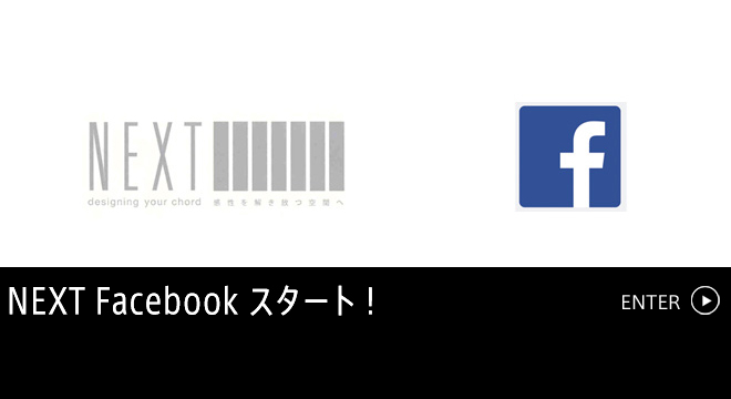 image NEXT Facebook スタート!