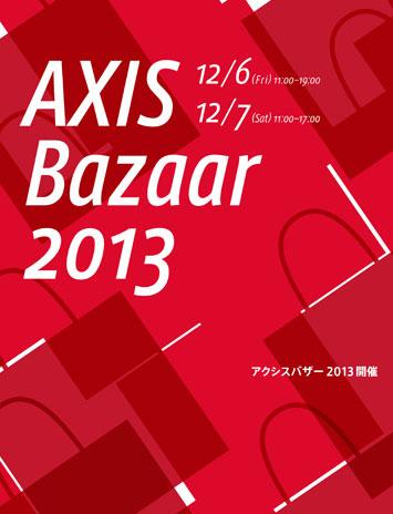 2013_axisbazaar