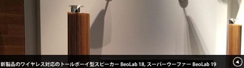 thumb 1312_beolab18-19